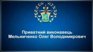 Приватний виконавець Мельниченко Олег Володимирович