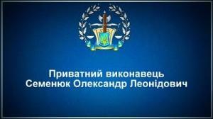 Приватний виконавець Семенюк Олександр Леонідович