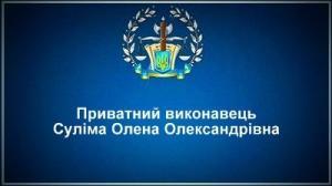 Приватний виконавець Суліма Олена Олександрівна