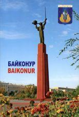 Байконур / Baikonur А. Сорокин Букинистическое издание (2008)