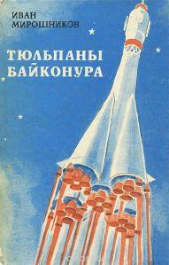 Тюльпаны Байконура Иван Мирошников Букинистическое издание (1978)