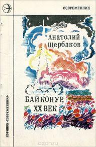 Байконур, ХХ век Анатолий Щербаков Букинистическое издание (1981)