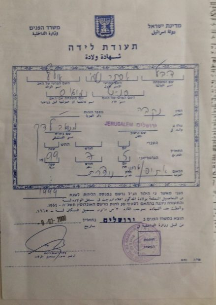 Birth Certificate Daughter Jerusalem