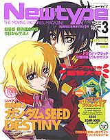 「Newtype」3月號: 趣味屋れっど