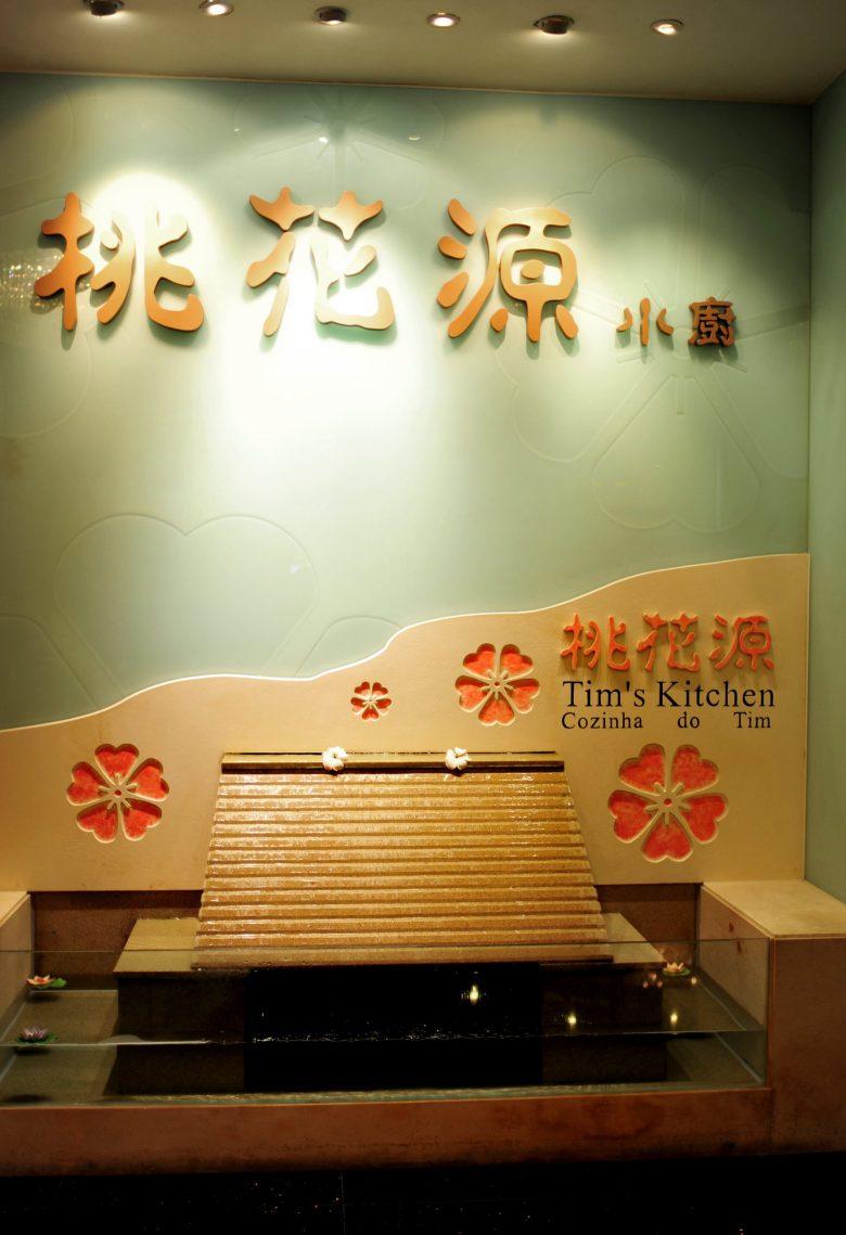 Tim's Kitchen (Macau)