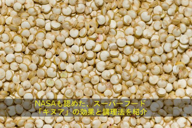 640px-Quinoa_closeup_キヌア
