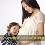 赤ちゃんがお腹にいるときに必要な葉酸とは