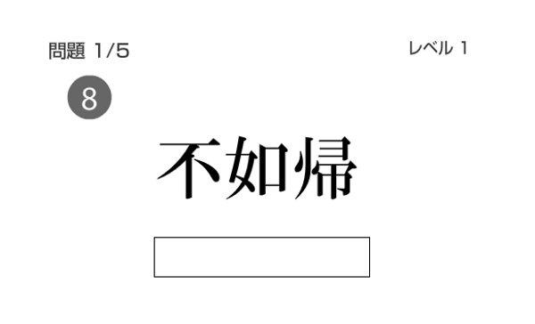 漢字ゲーム600