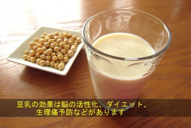 豆乳_効果640
