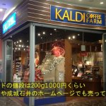 チアシードの値段は200g1000円くらい KALDIや成城石井のホームページでも売っています