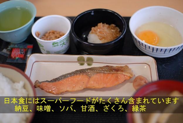 日本食_納豆_味噌_スーパーフード640