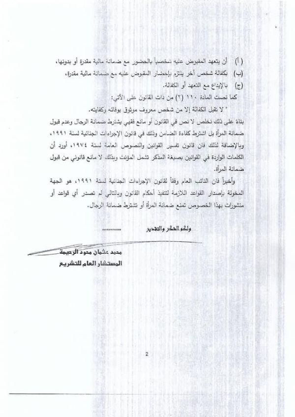 نص دراسة وزارة العدل (الترا سودان)