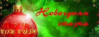 баннер конкурс новогодняя сказка1