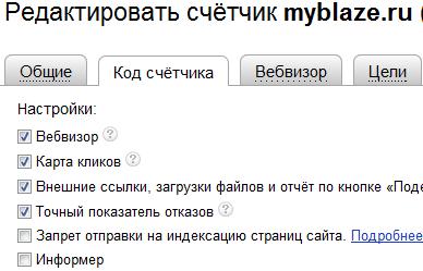 vebvizor_metrika