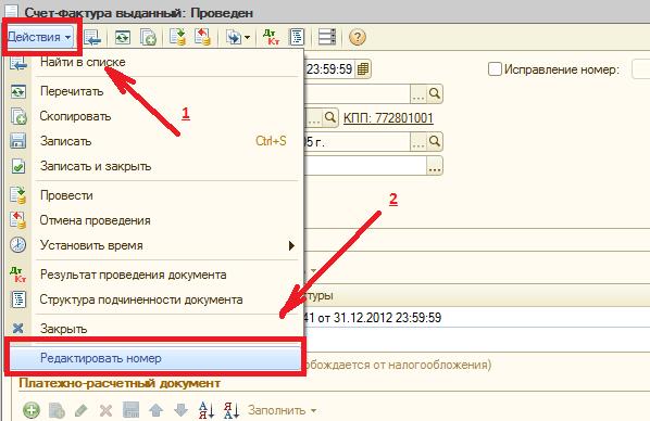 как изменить  номер документа в 1с