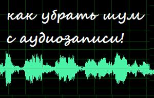 чистим фон аудио-файла