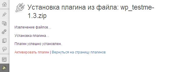 02-aktivaciya-plagina