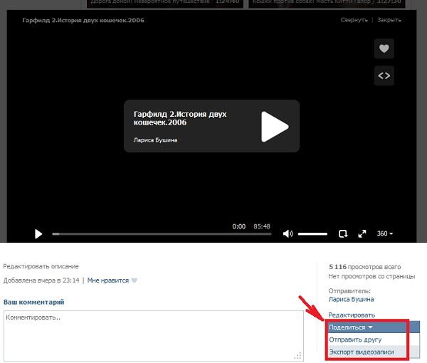 вставляем видео вконтакте на блог