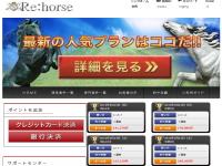 Re:Horse(リーホース)のトップキャプチャー