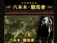 六本木・駿馬會のトップキャプチャー