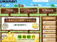 UMANAVI(ウマナビ)のトップキャプチャー
