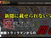 週刊競馬実話トップキャプチャー