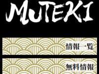 MUTEKIのトップキャプチャー