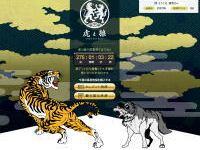 虎と狼のトップキャプチャー