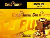 ゴールドラッシュのトップキャプチャー