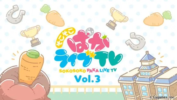 【ウマ娘】「そこそこぱかライブTV Vol.3」8月25日19時公開!