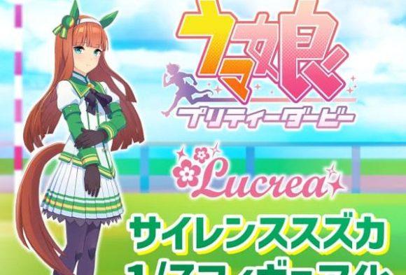【ウマ娘】「サイレンススズカ」1/7フィギュア化、ウマ娘るかっぷシリーズ商品化決定!