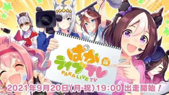 【ウマ娘】「ぱかライブTV Vol.9」は9月20日19時より放送!新セットでゲーム最新情報などをお届け!