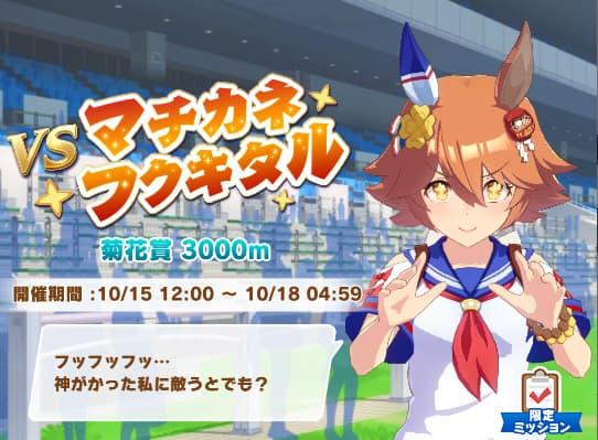 【ウマ娘】本日よりレジェンドレース開幕! 最初のお相手はマチカネフクキタル!