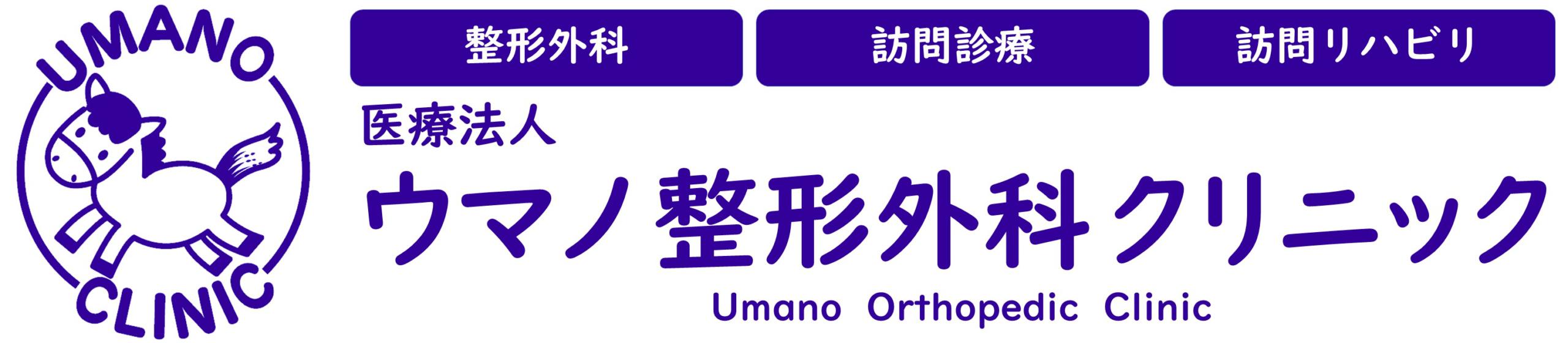 ウマノ整形外科クリニック|大阪市東住吉区|整形外科、訪問診療、訪問リハビリ