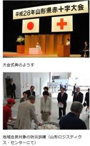 日本赤十字大会紀子さまその1