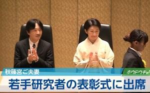 日本学士院「第6回日本学術振興会育志賞」授賞式及び記念茶会