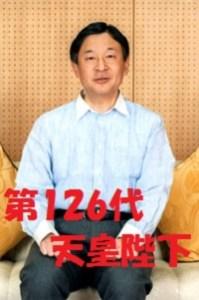 第126代天皇陛下・皇太子