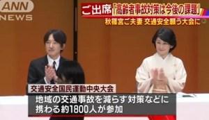 秋篠宮両殿下交通安全願う大会にご出席