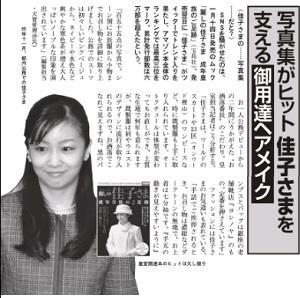 秋篠宮佳子内親王殿下の写真集がベストセラー