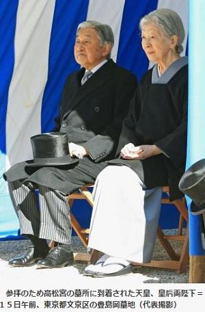 高松宮墓所と参拝される両陛下