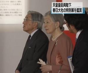 天皇皇后春日大社特別展を鑑賞