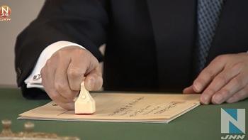 皇太子殿下が書類に捺印