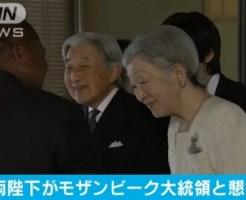 両陛下がモザンビーク共和国の大統領夫妻と皇居で懇談