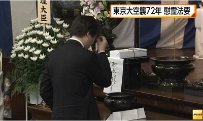 東京大空襲72年 慰霊法要焼香される秋篠宮殿下