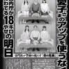 愛子さま激ヤセ・女性セブン誌情報