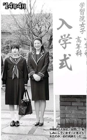 愛子さま中学入学式