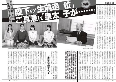 週刊新潮3月9日号皇太子雅子さま愛子さま