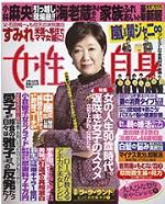 女性自身誌3月号