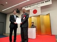 第10回バイオベンチャー大賞贈賞式久子さま