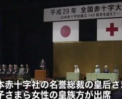平成29年赤十字全国大会紀子さま皇后さま
